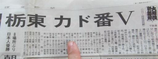 20130919・相撲74-05