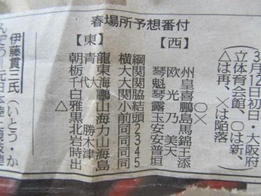 20130919・相撲74-03