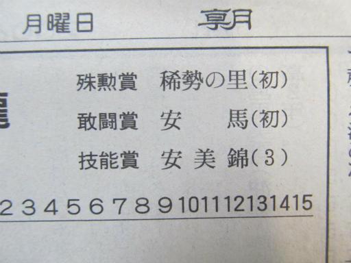 20130919・相撲75-03