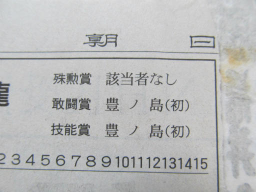 20130919・相撲76-03