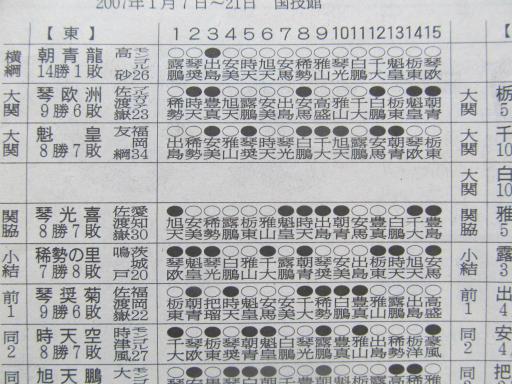 20130919・相撲76-04