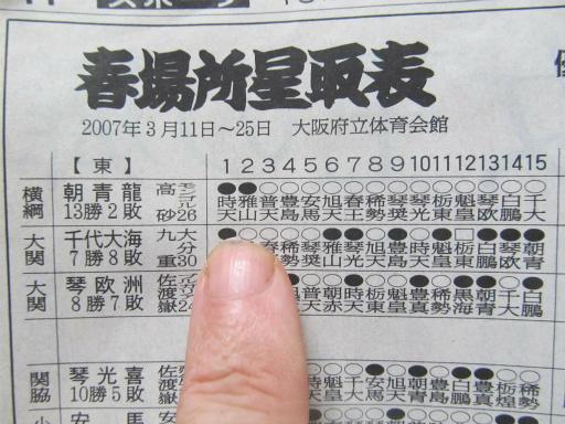 20130919・相撲77-06