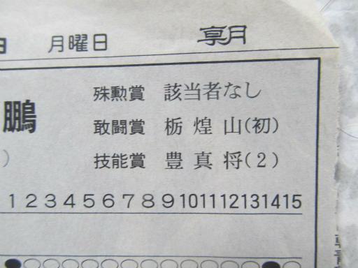 20130919・相撲77-03