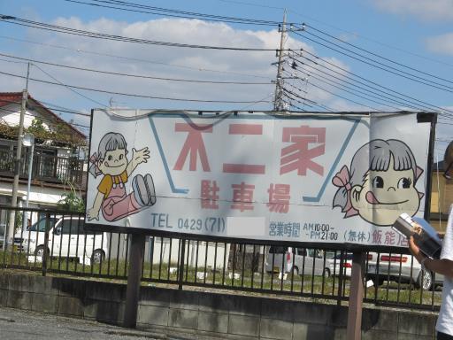 20131010・ネオン02・飯能