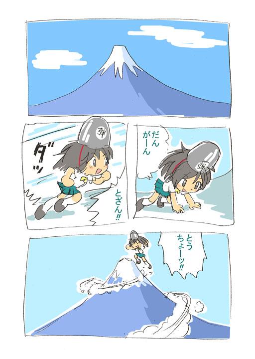 Fuji_Mountain02.jpg