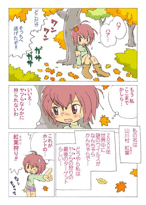 autumn_leaves02.jpg