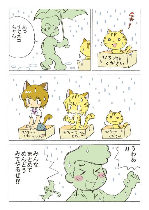 rainy_season303.jpg