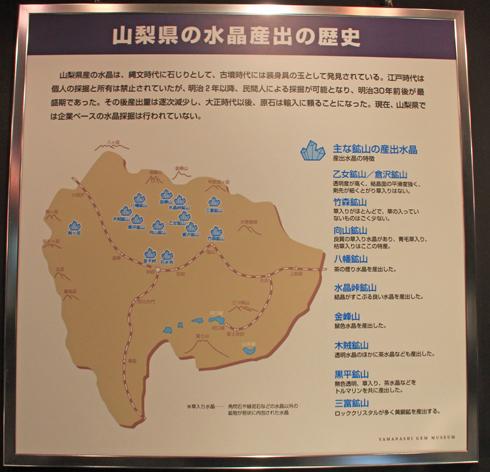 山梨宝石博物館-2