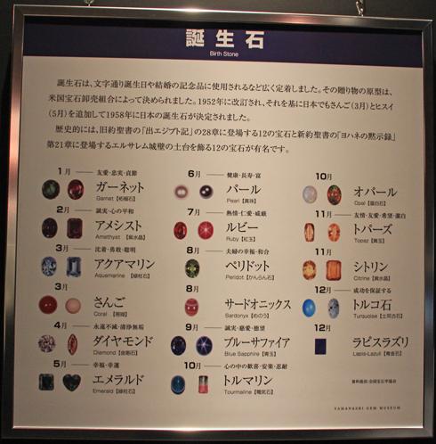 山梨宝石博物館-9