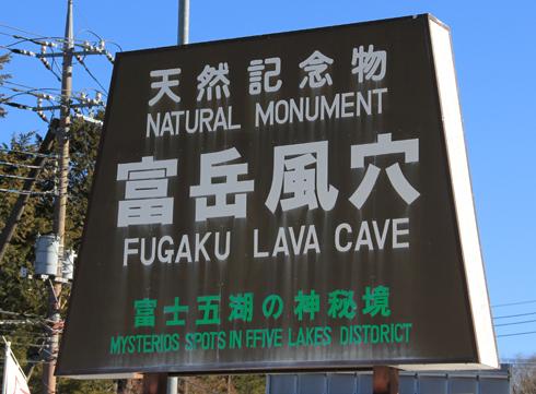 富岳風穴-1