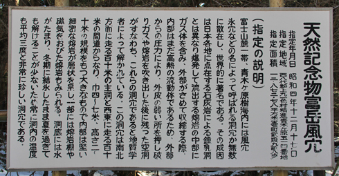 富岳風穴-2