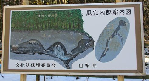 富岳風穴-3