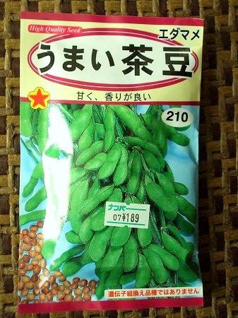 4/18 茶豆種袋