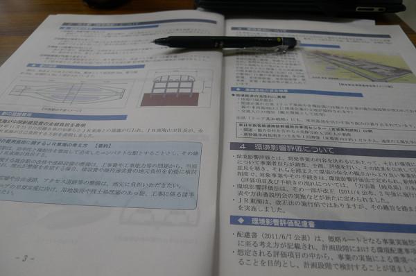 130327-リニア勉強会02
