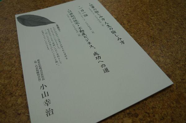 130508-小山幸治さん