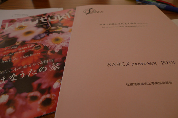 130520-SAREX年鑑
