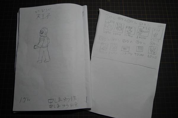 130626-天王子01
