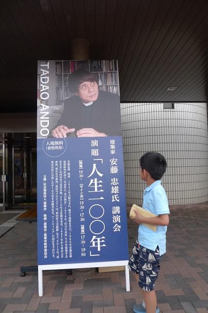 130712-安藤忠雄02