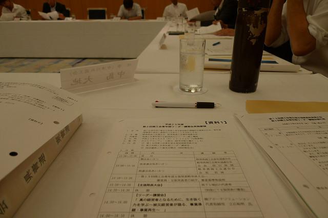 130808-県青連 (1)