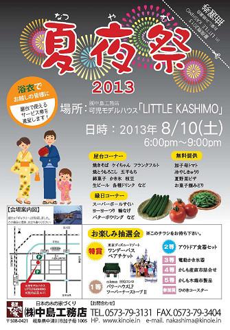 130809-夏夜祭2013