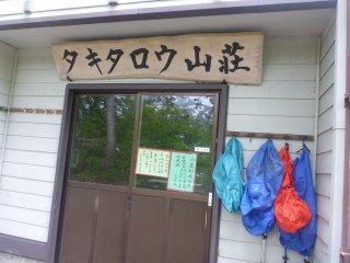 s04タキタロウ山荘1