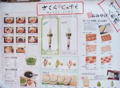 sakuracafep.jpg