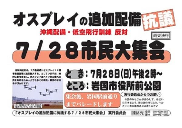 7.28オスプレイの追加配備に抗議する市民大集会
