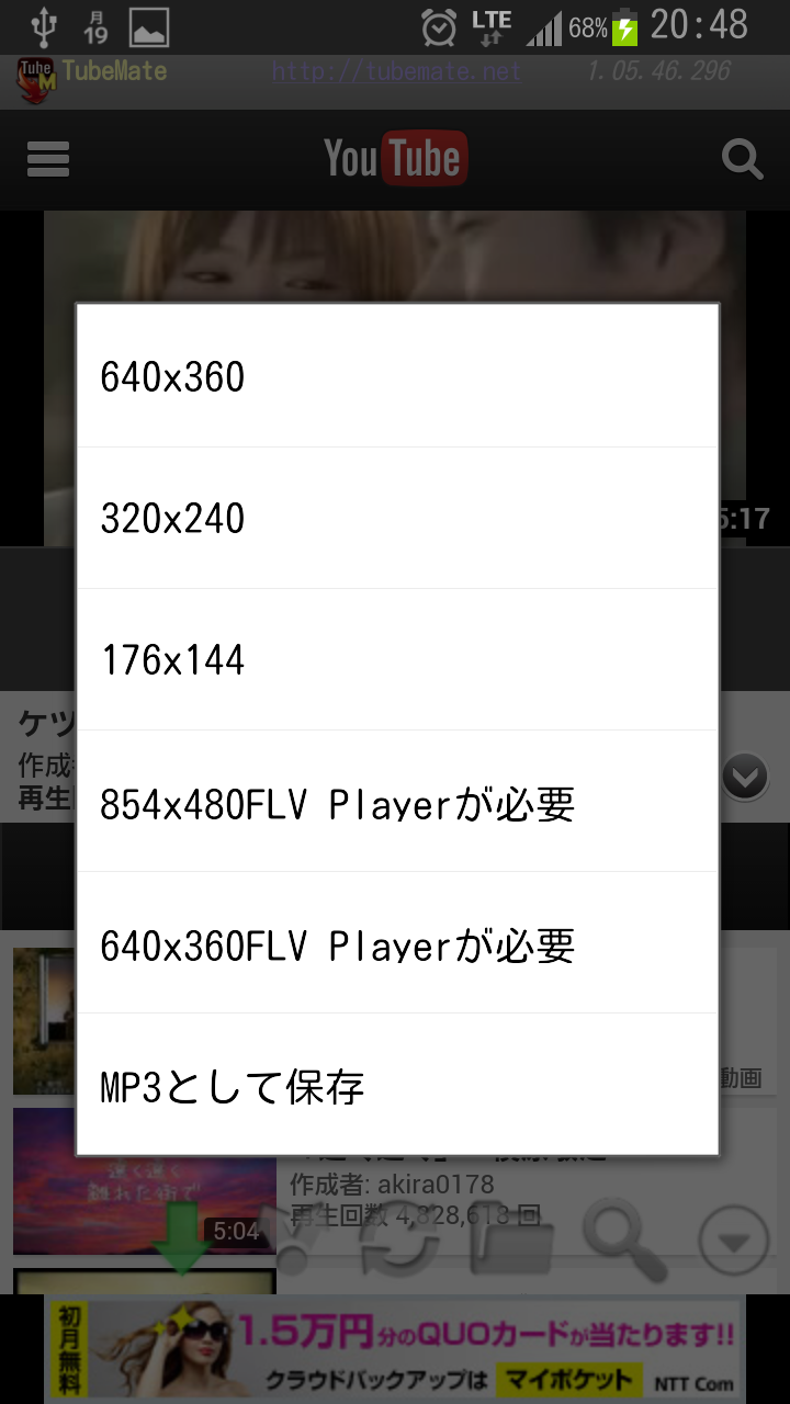 Screenshot_2013-08-19-20-48-57.png