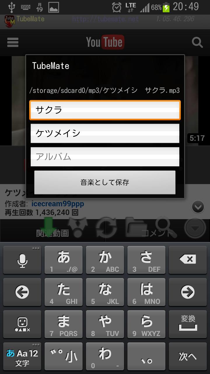 Screenshot_2013-08-19-20-49-16.png