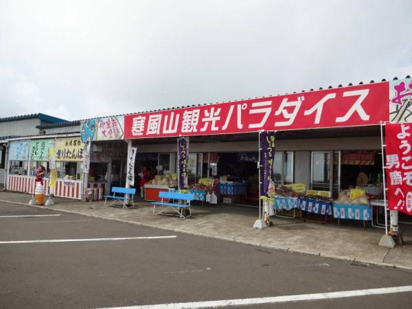 2013東北3 023