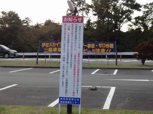 2013-10-14 伊豆 044
