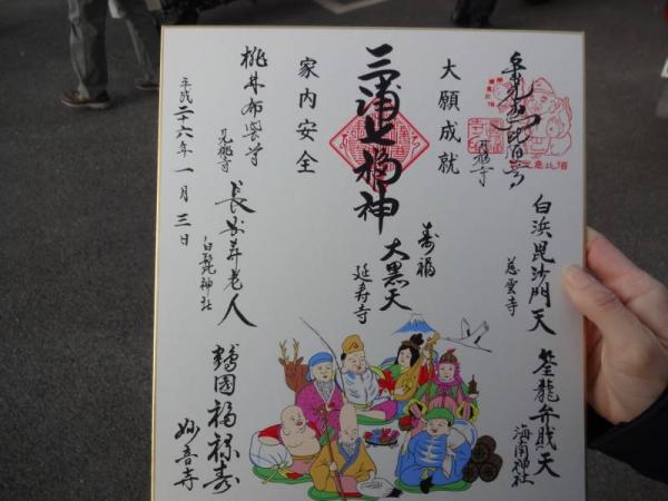 2014-01-03 三浦七福神 019