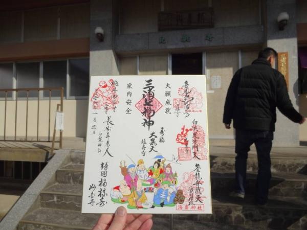 2014-01-03 三浦七福神 029