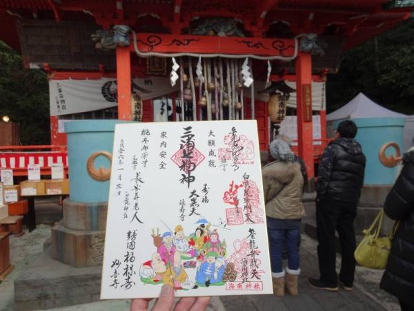 2014-01-03 三浦七福神 027