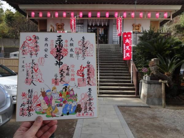 2014-01-03 三浦七福神 043
