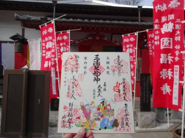 2014-01-03 三浦七福神 039