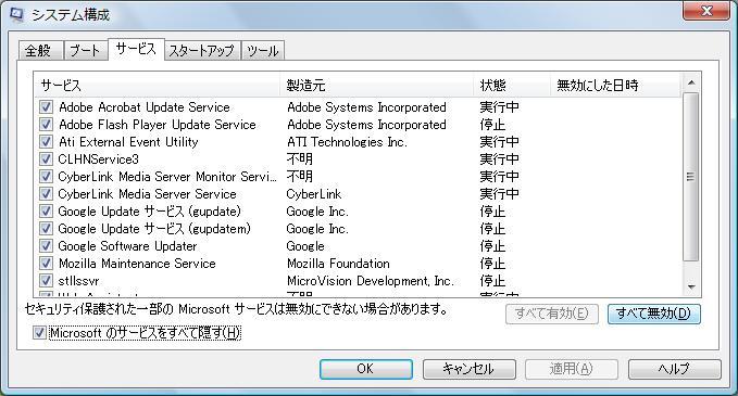 msconfig001.jpg
