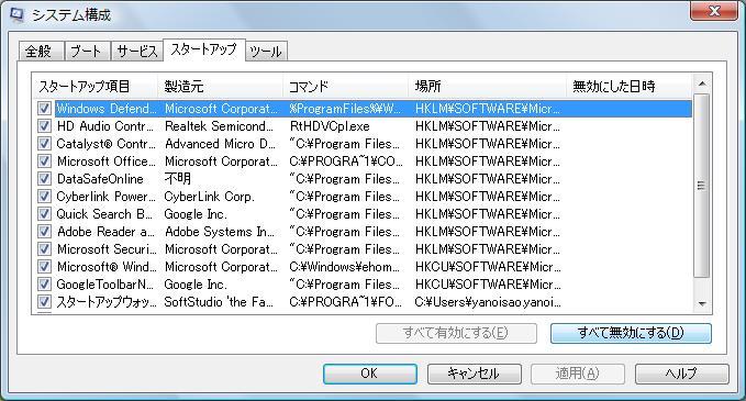 msconfig002.jpg