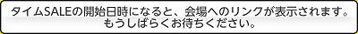timesale_06.jpg