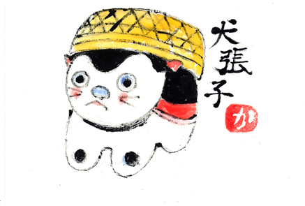 犬張子0113