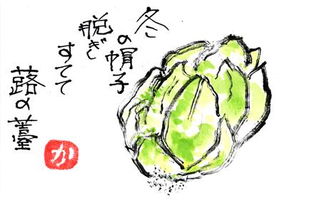 蕗の薹0115