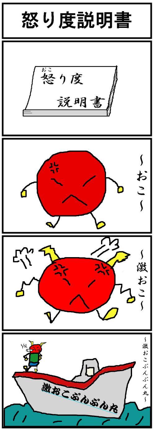 4コマ ②_convert_20130816141230