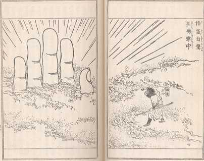 お釈迦さまの手の上の孫悟空image