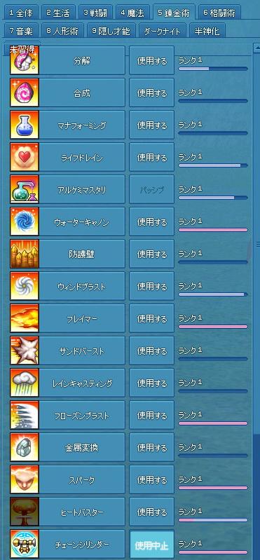 mabinogi_2013_04_12_011.jpg