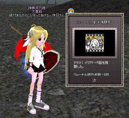 mabinogi_2013_05_23_263.jpg