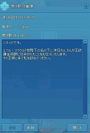 mabinogi_2013_05_31_020.jpg