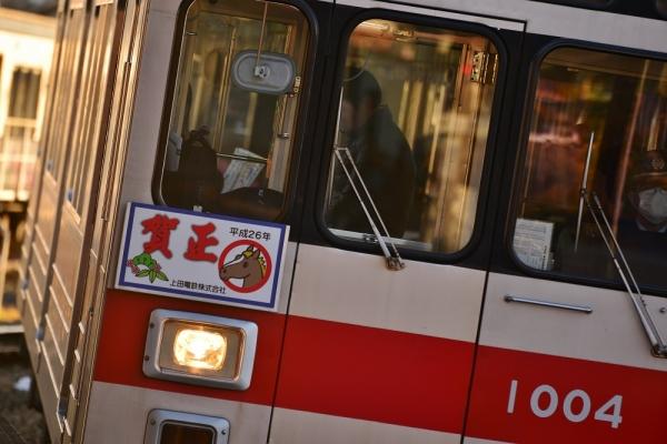 2014年1月2日 上田電鉄別所線 下之郷 1000系1004F