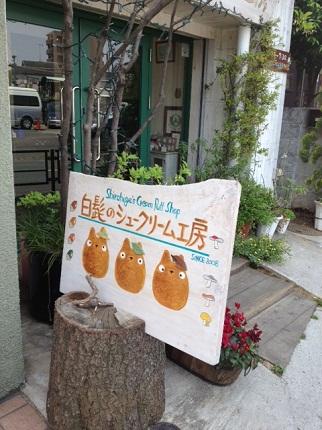 嵐丸 2013.5.10-1