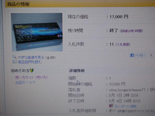 DSCN3696_convert_20130508083526.jpg