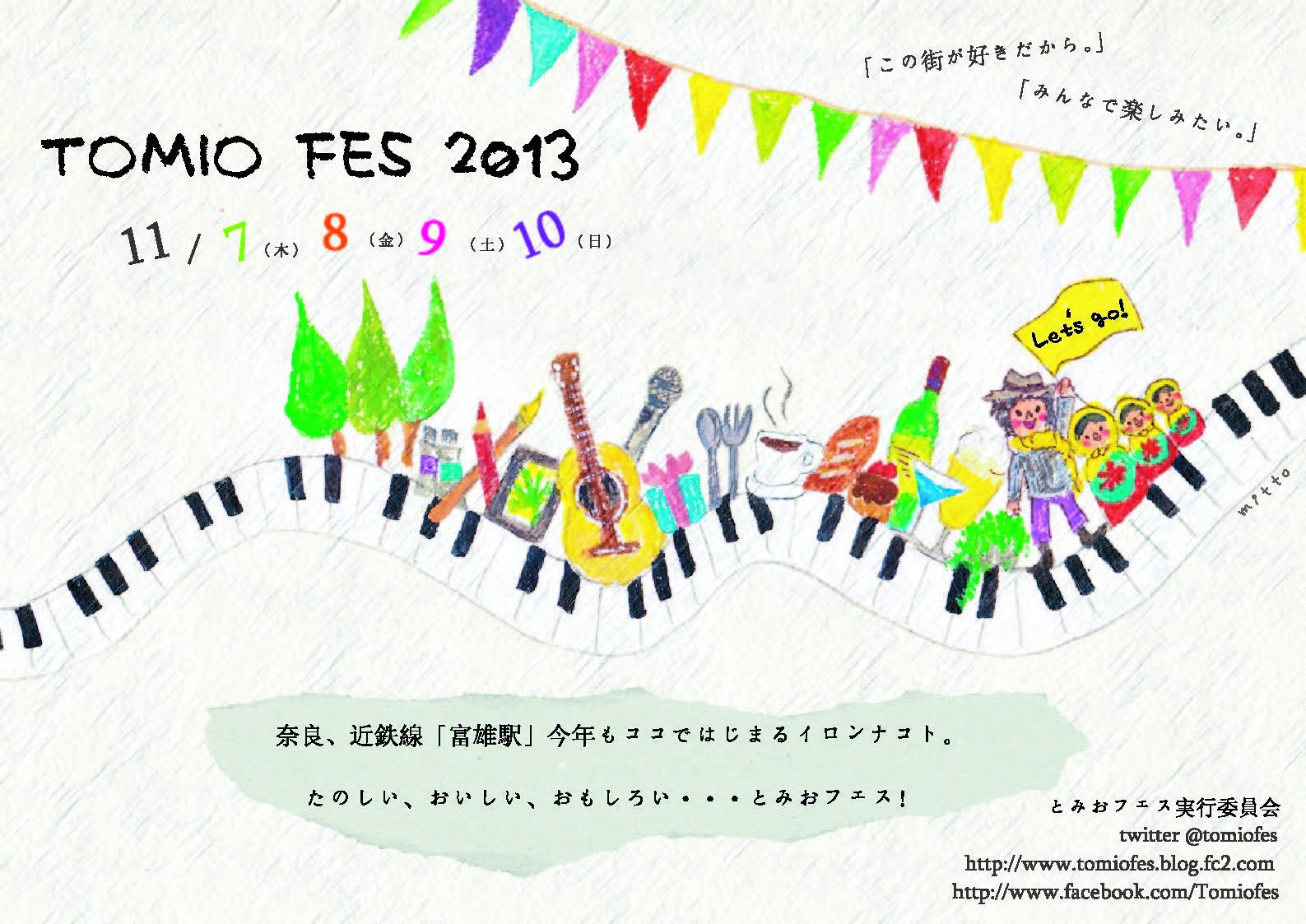 とみおフェス2013ポスター